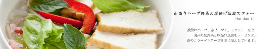 山盛りハーブ野菜と厚揚げ豆腐のフォー